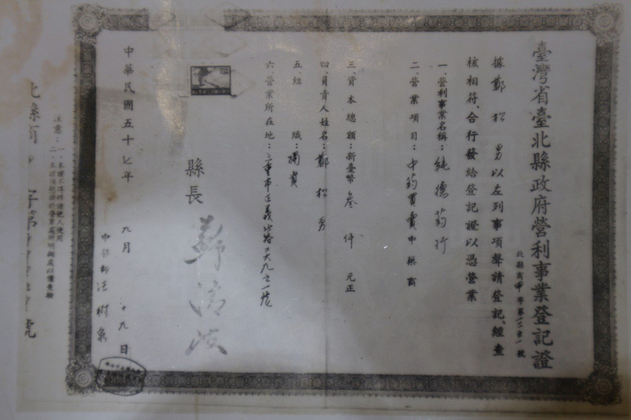 77歲的鄭松男手中的營業登記證,已是末代營業登記證,政府至今沒有再辦理國考。...