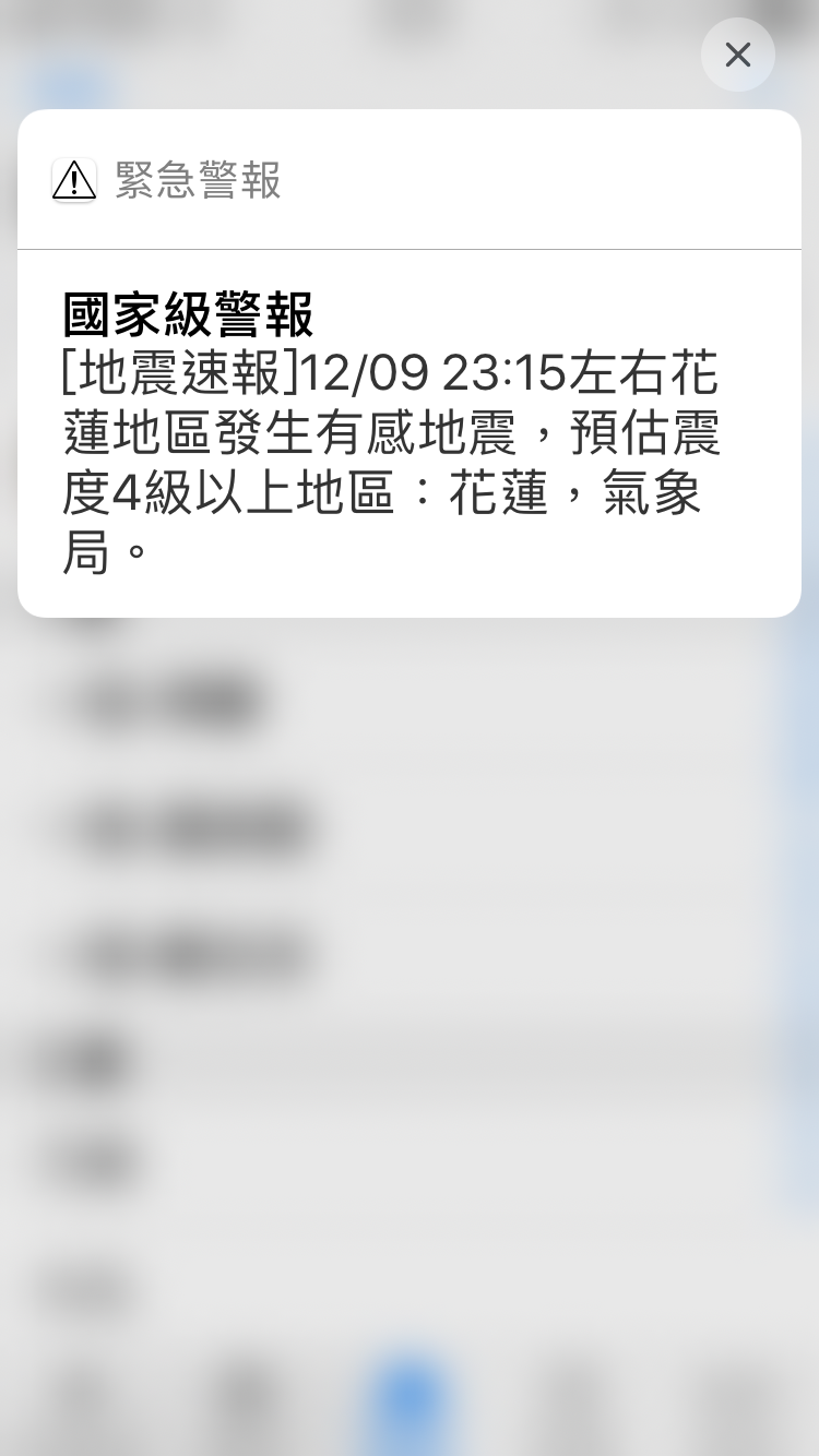地震同時,手機警報器也響起。記者/徐庭揚翻攝