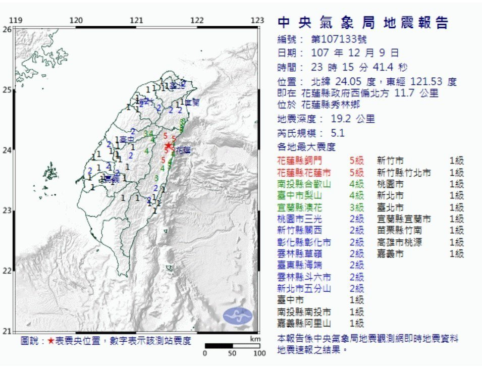 花蓮晚間11點15分,發生一起規模5.1級地震。圖/翻攝