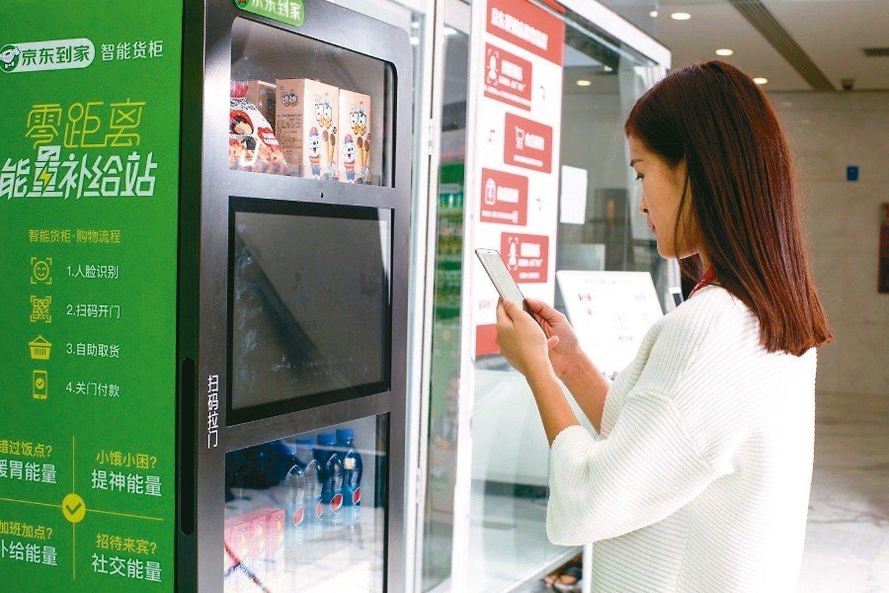 「京東到家Go」衝第一,去年11月從「無人貨架」變身為「智慧貨櫃」。 圖/取自第...