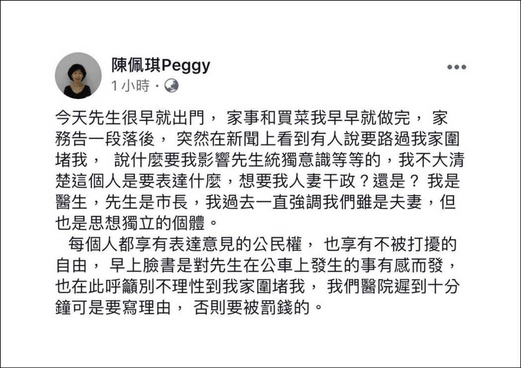 今年9月,台北市長柯文哲的太太陳佩琪又在臉書上嗆聲,我們醫院遲到十分鐘可是要寫理...