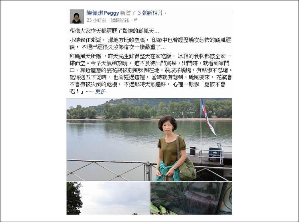 2015年8月9日,台北市長柯文哲太太陳佩琪在臉書PO文表示「拜颱風天所賜 ,昨...