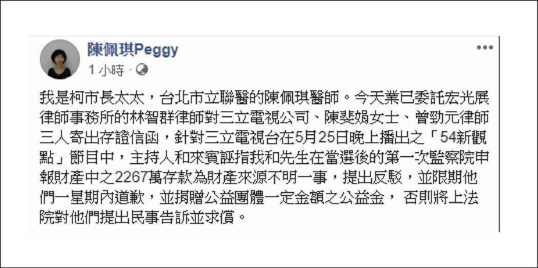 2018年6月4日,陳佩琪在臉書上表示,自己是具有公民權的成年人,雖是有婚姻關係...