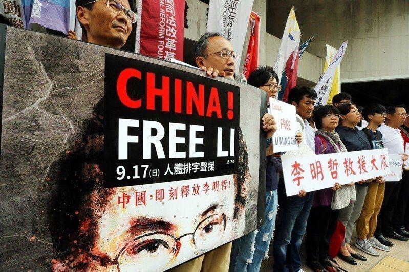 2017年8月,台灣NGO團體在立法院外抗議李明哲被失踪事件。 圖/聯合報系資料...