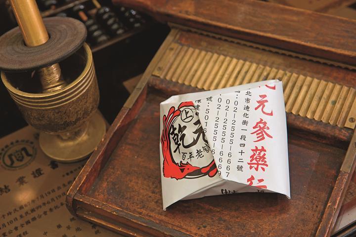 迪化街の老舗生薬店の多くでは「虎頭包」と呼ばれる伝統的な小分け包装が採用されてい...