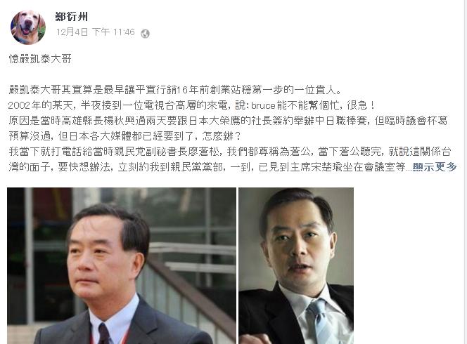 國內知名平實行銷總經理鄭衍洲在LINE平台一篇追憶嚴凱泰的文章,揭露16年前嚴凱...