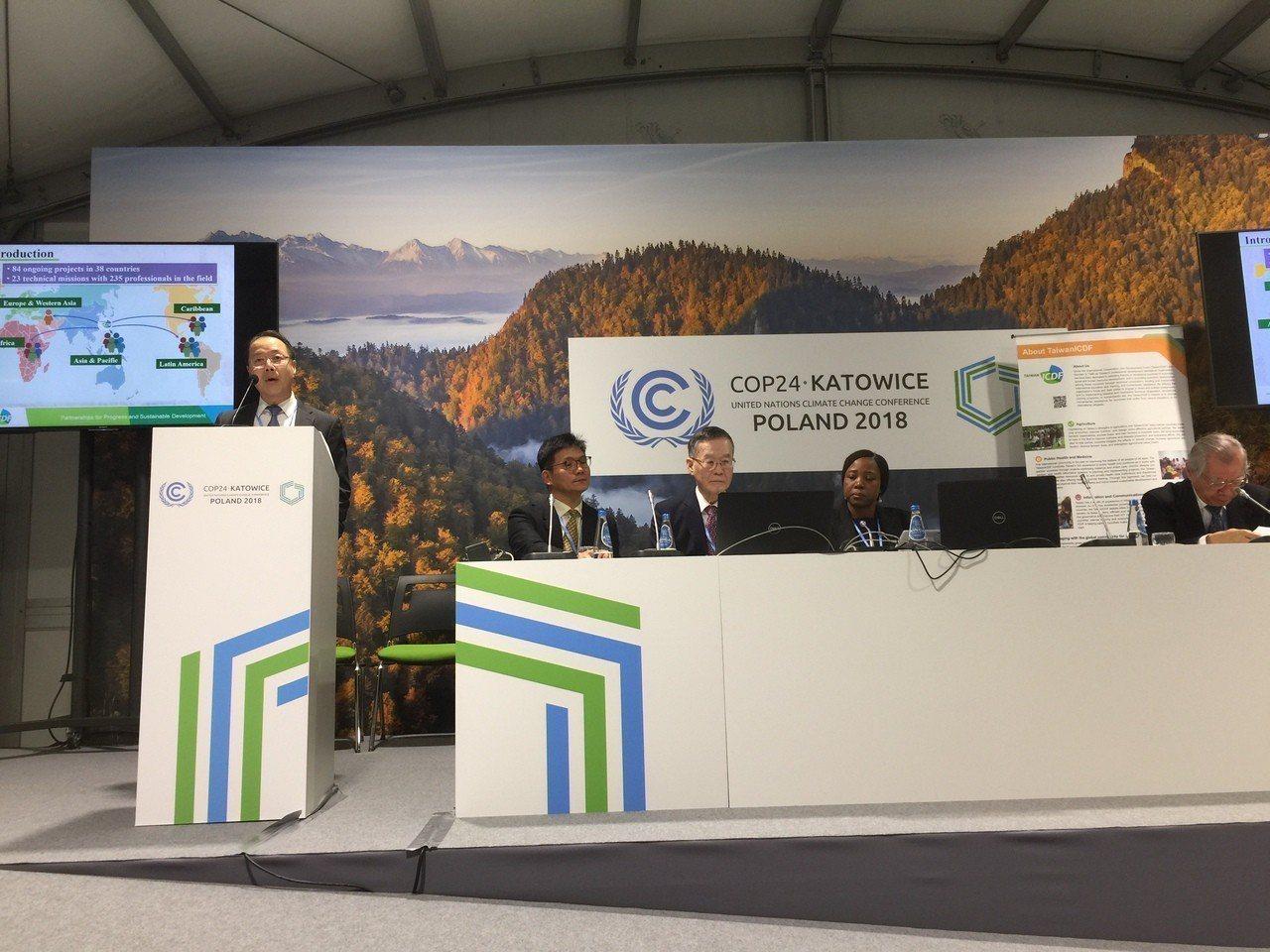 財團法人國際合作發展基金會發展「氣候外交」,在聯合國氣候峰會周邊會議上發表成果。...