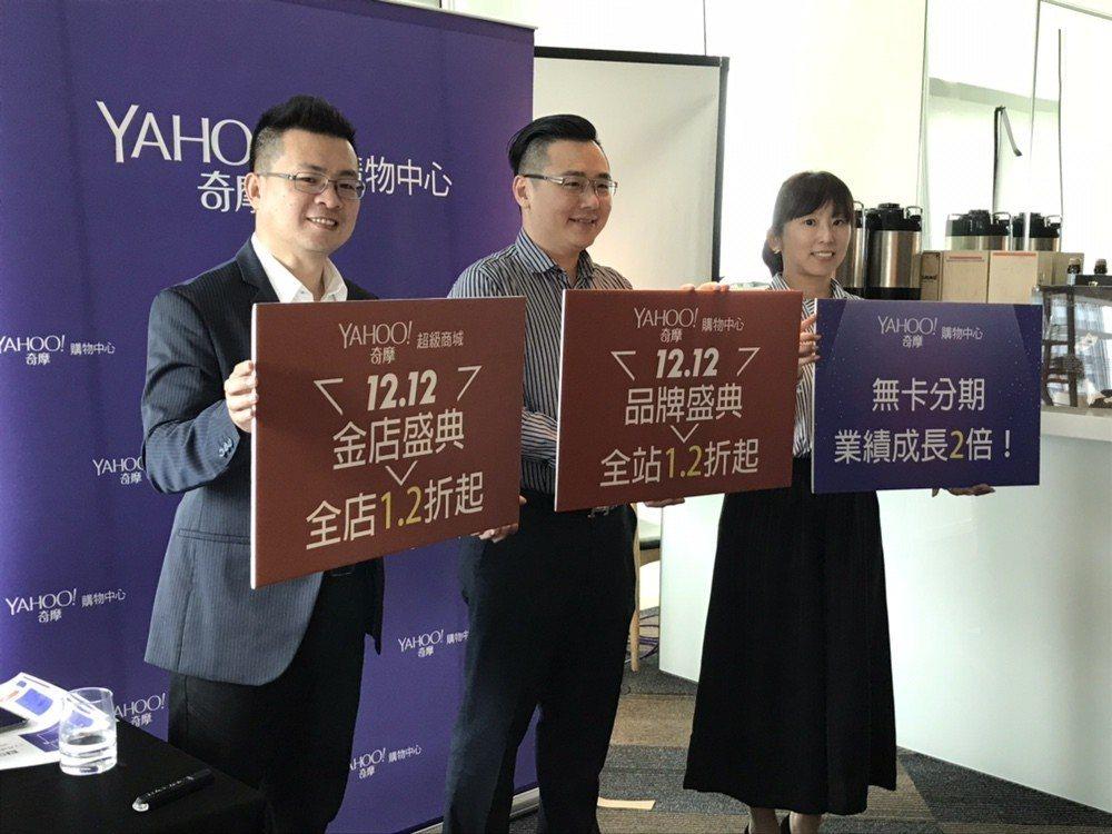 Yahoo發表雙12布局,同時分享今年購物中心和超級商城亮點。記者蔡銘仁/攝影