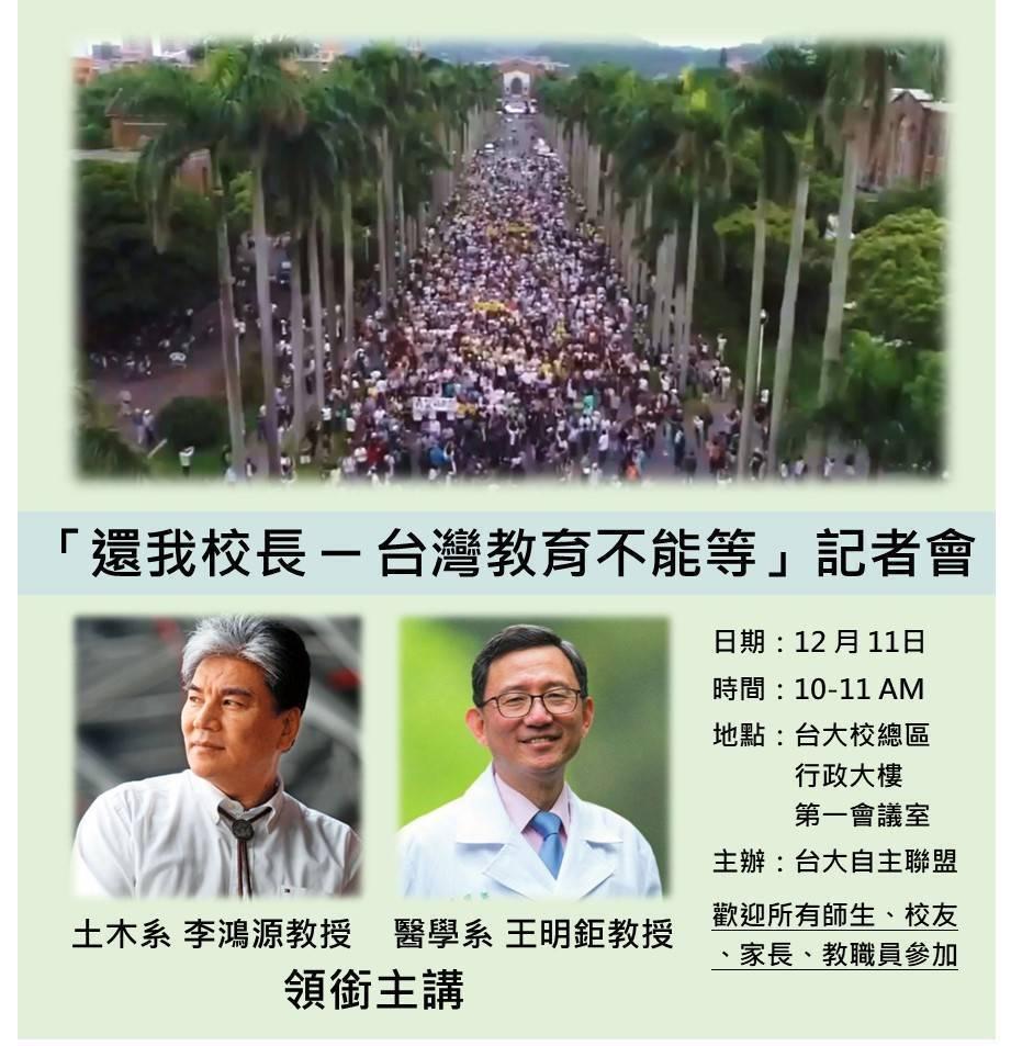 台大自主聯盟將於12月11日舉行記者會,呼籲教育部盡快解決台大校長的困境。圖/取...