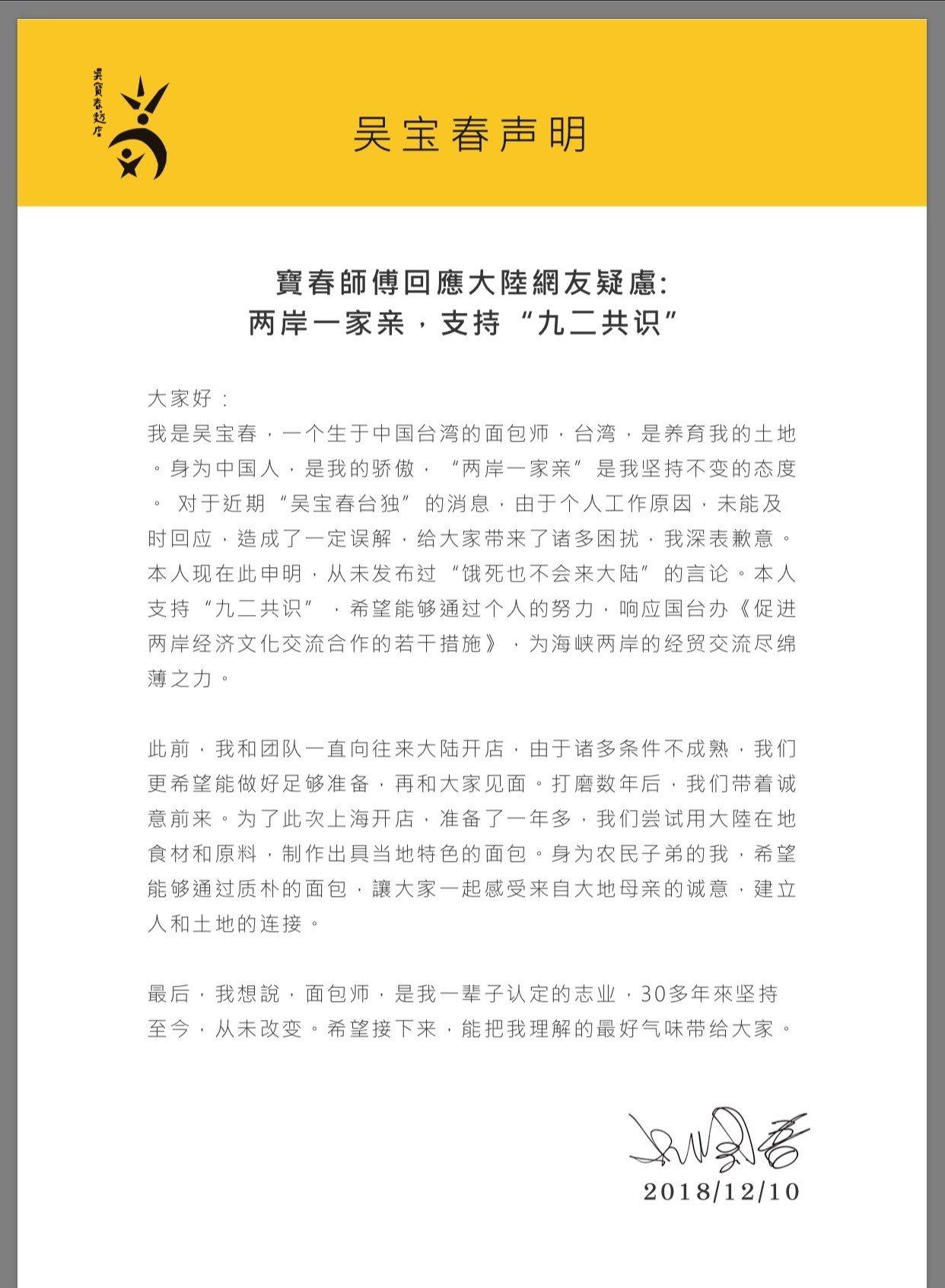吳寶春10日發表聲明,強調兩岸一家親、支持「九二共識」。