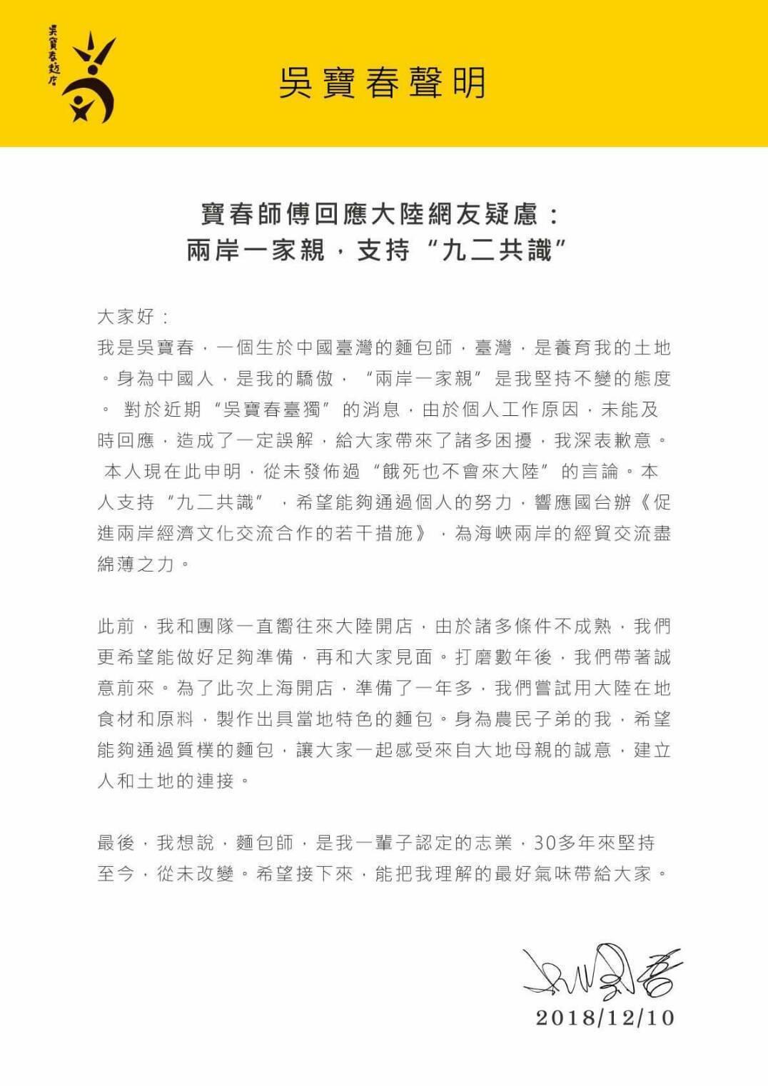 吳寶春稍早發出聲明,除了表態兩岸一家親外,強調自己驕傲身為中國人,並支持九二共識...