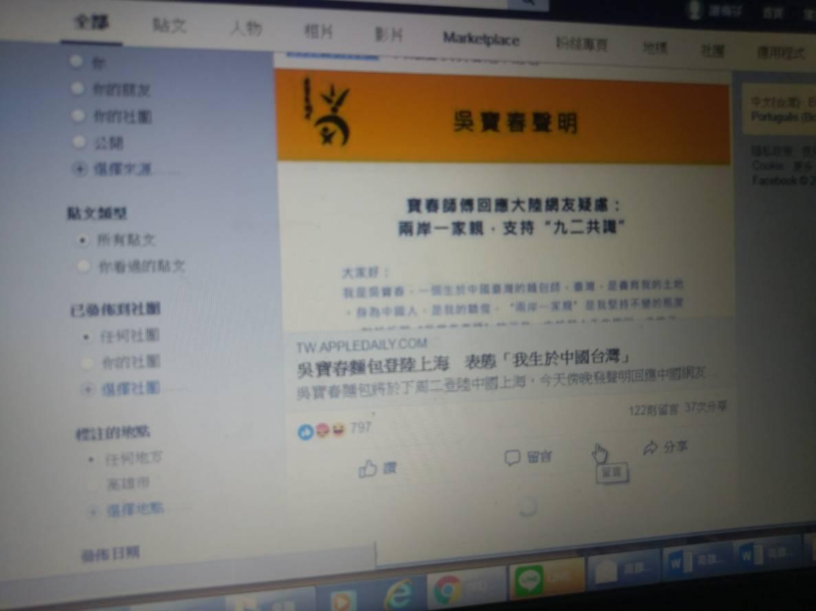 吳寶春發表聲明,表示自己支持九二共識。記者謝梅芬/攝影