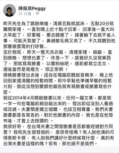 被酸演技可得奧斯卡 陳佩琪:各自發臉書很奇怪嗎?