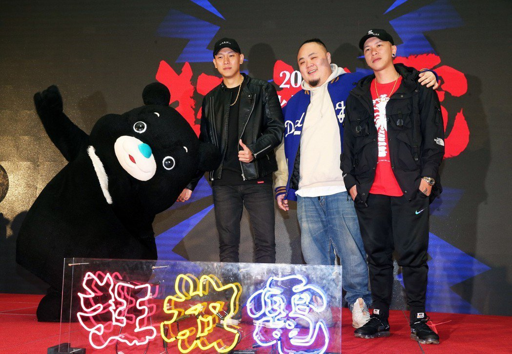 頑童MJ116出席臺北最High新年城-2019跨年晚會卡司公布記者會與熊讚合影...