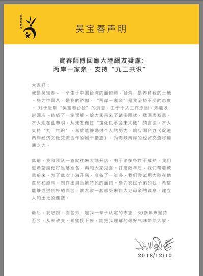 「大眾點評」將資訊下架後,吳寶春不得不趕緊出面,強調支持「九二共識」。 (網路截...