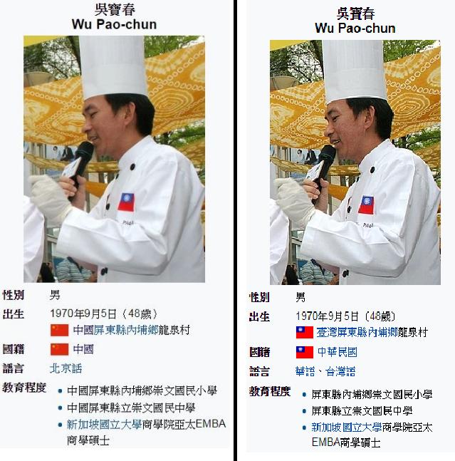 吳寶春在維基百科上的國籍,曾遭人更改。圖擷自維基百科