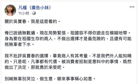 廣告小妹針對吳寶春事件於臉書上發表了自己的看法。圖擷自 FB: 廣告小妹