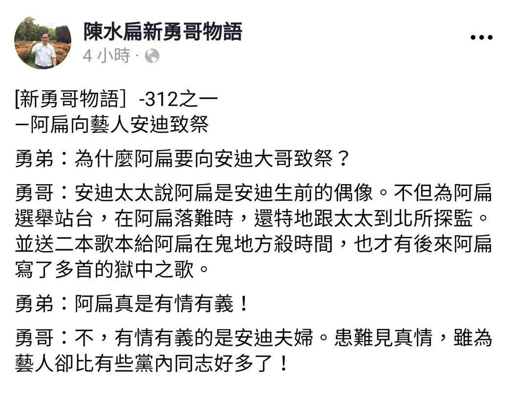 圖/擷自陳水扁新勇哥物語臉書