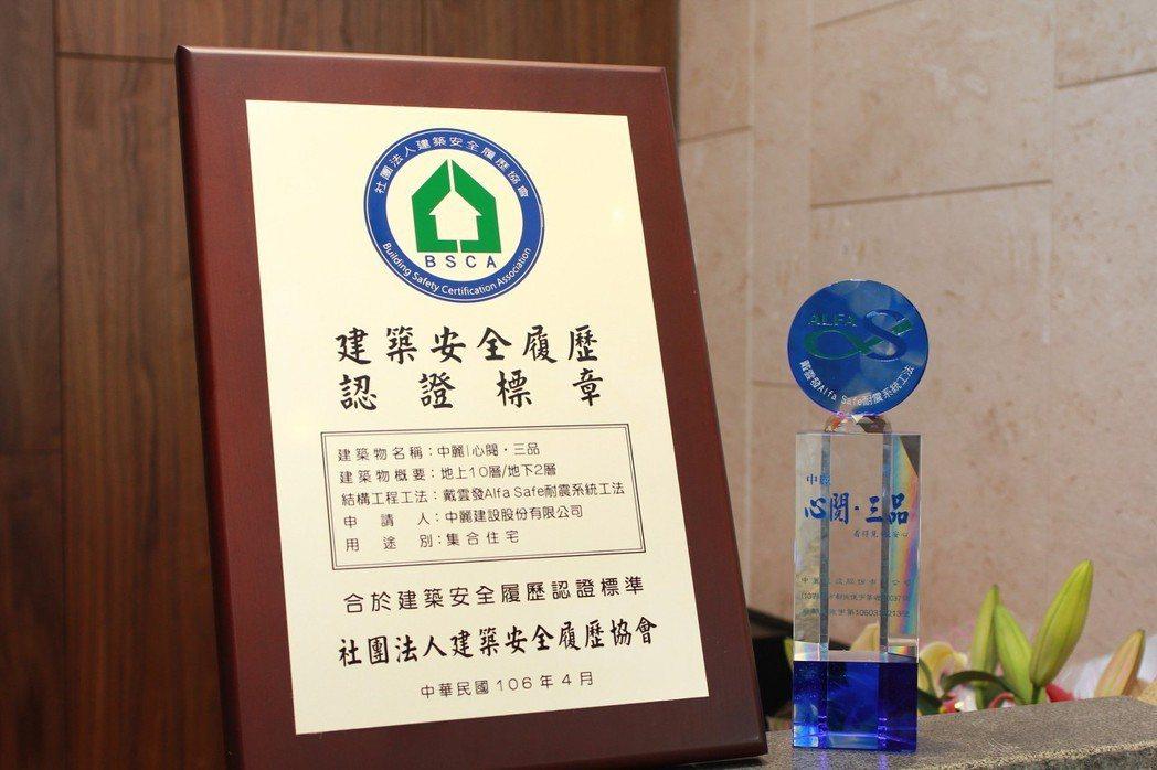 ■「建築安全履歷」認證標章與「Alfa Safe耐震系統工法」獎座