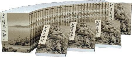 金庸作品集全36冊(世紀新修版) 。遠流出版