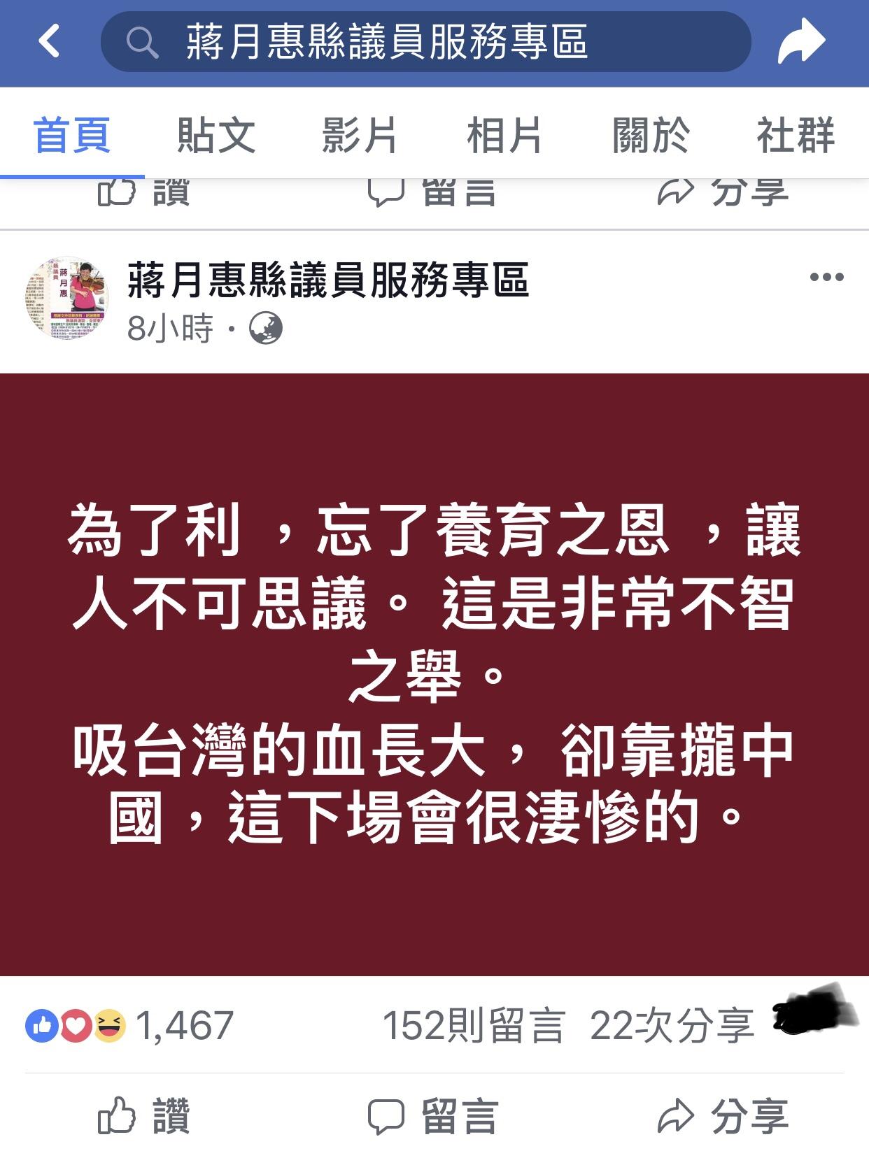 屏東縣議員蔣月惠今天凌晨針對吳寶春事件發文。記者蔣繼平/翻攝