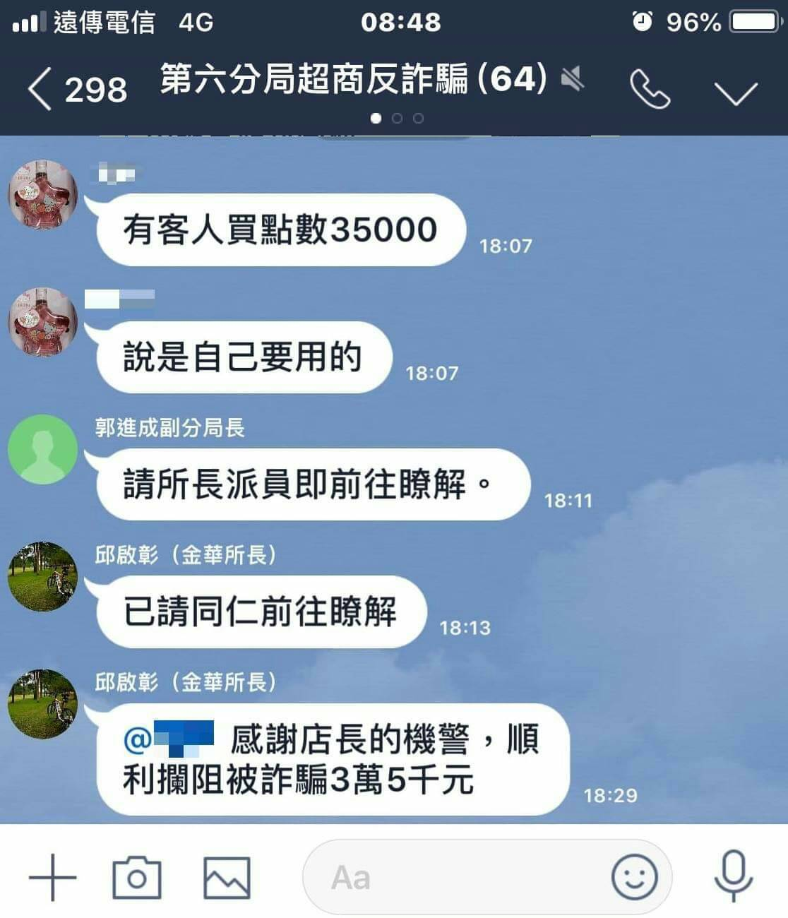 超商店員在台南市警六分局超商反詐騙Line群組,反映有客人要買大量點數,通報員警...