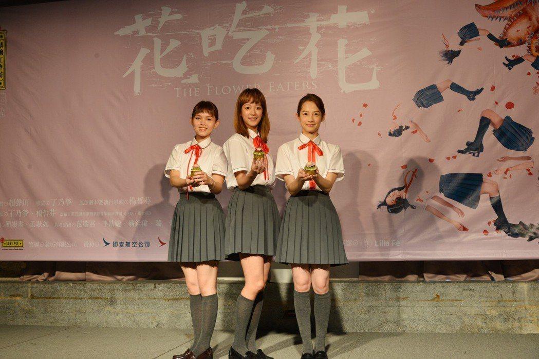 簡嫚書(右起)、孟耿如、李劭婕在舞台劇「花吃花」中飾演高中女生,故事描述暗黑校園