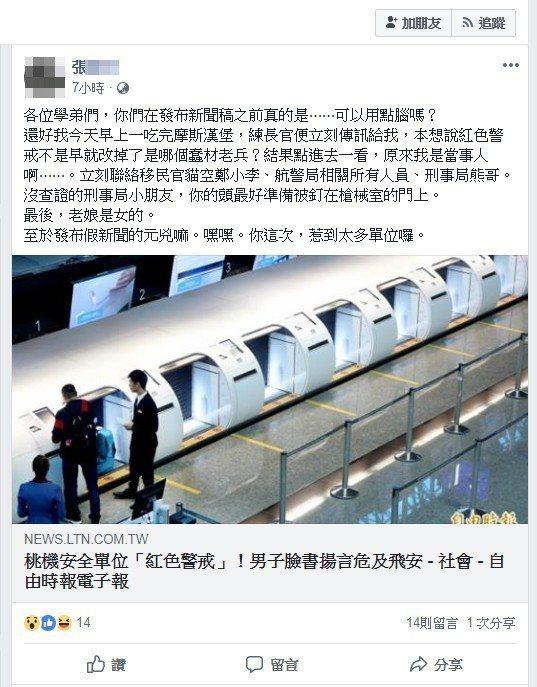 張姓男子在社群網路的貼文。聯合報系記者陳嘉寧/翻攝