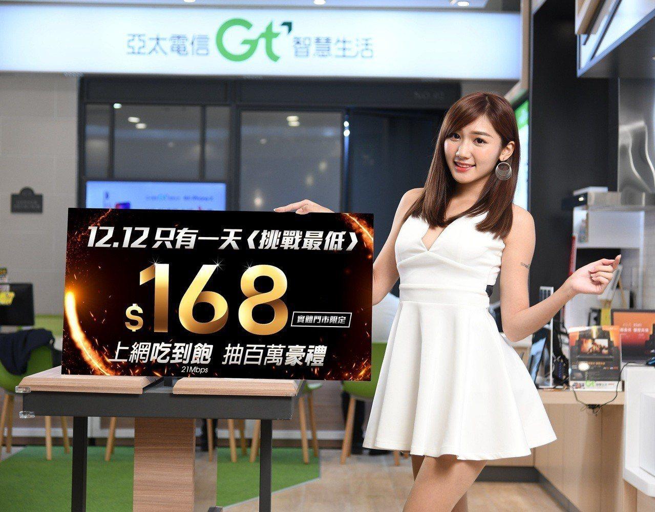 亞太電信推出實體門市雙12一日限定快閃168元吃到飽。 圖/亞太電信提供