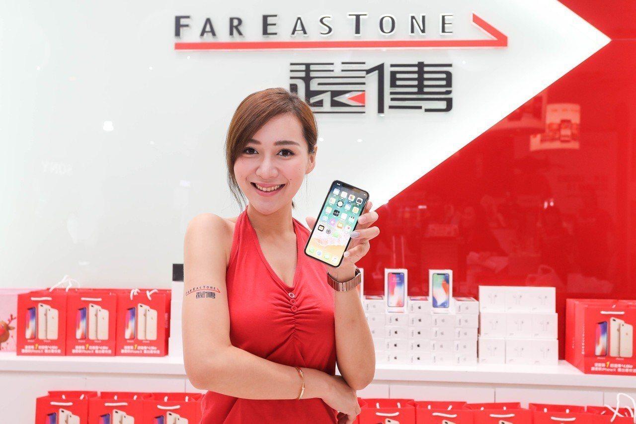 遠傳電信推雙12快閃優惠,iPhone X再降3,000元。 圖/遠傳電信提供