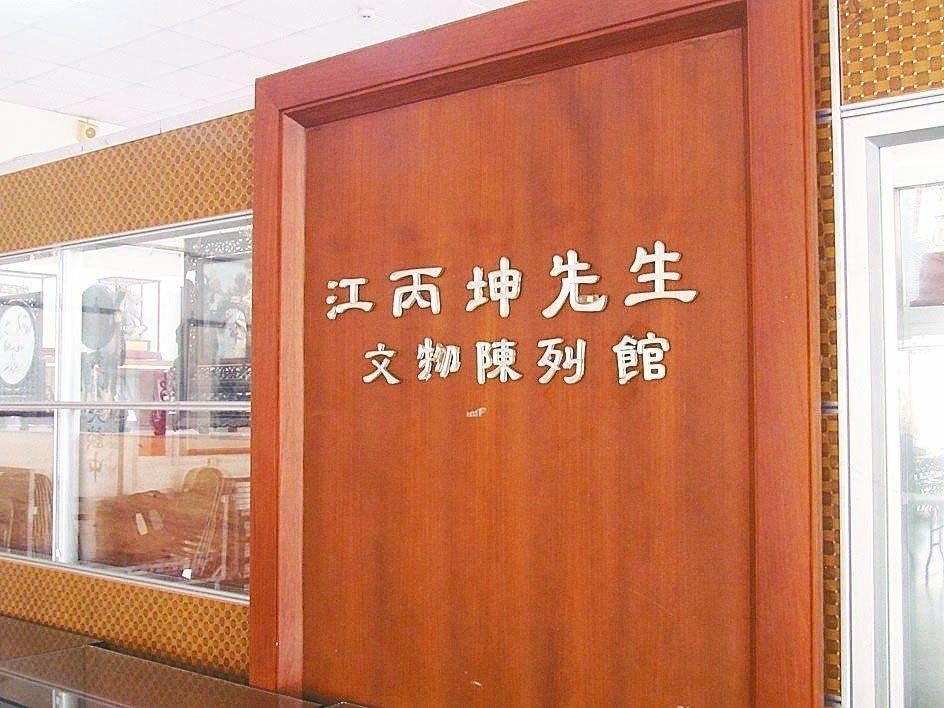 南投市平山里活動中心,設立「江丙坤文物陳列館」。 記者張家樂/攝影