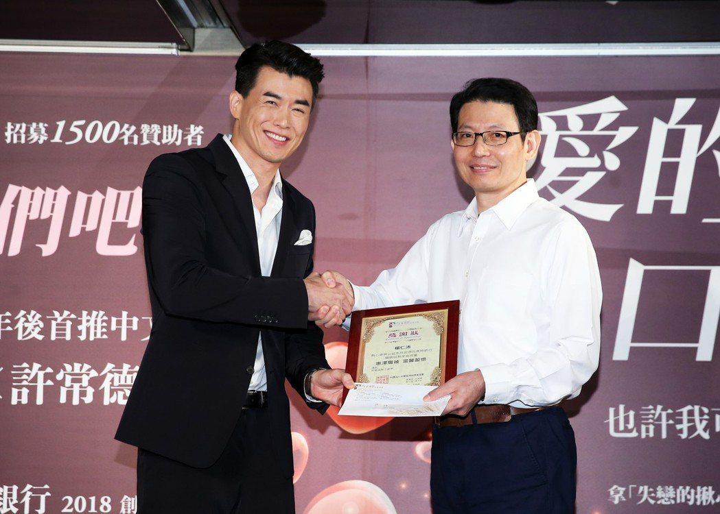 安德烈慈善協會執行長羅紹和(右)頒發感謝狀給楊仁沛 。記者徐兆玄/攝影