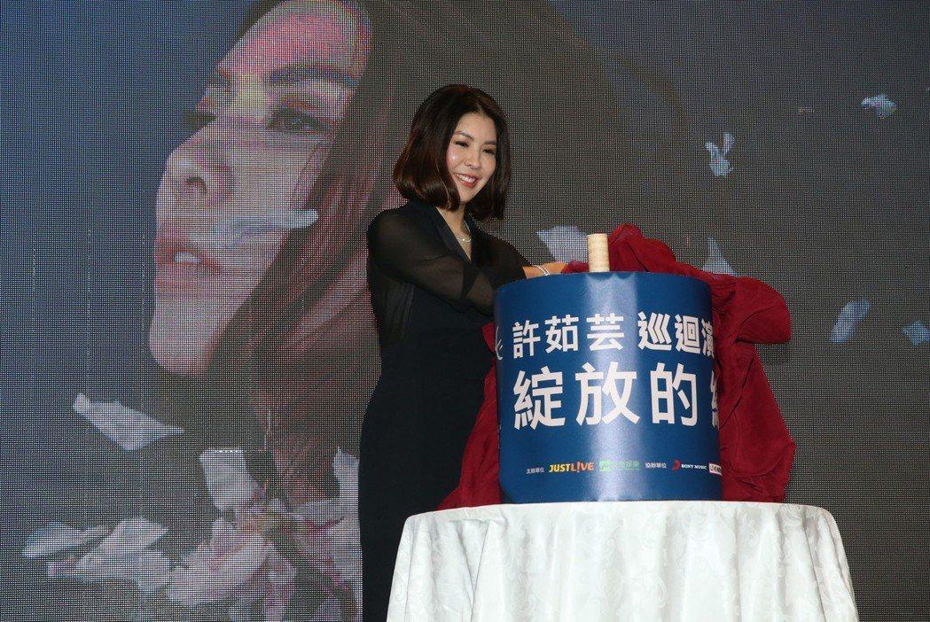 許茹芸即將在明年4月20日在台北小巨蛋舉行「綻放的綻放的綻放」演唱會。記者林俊良...