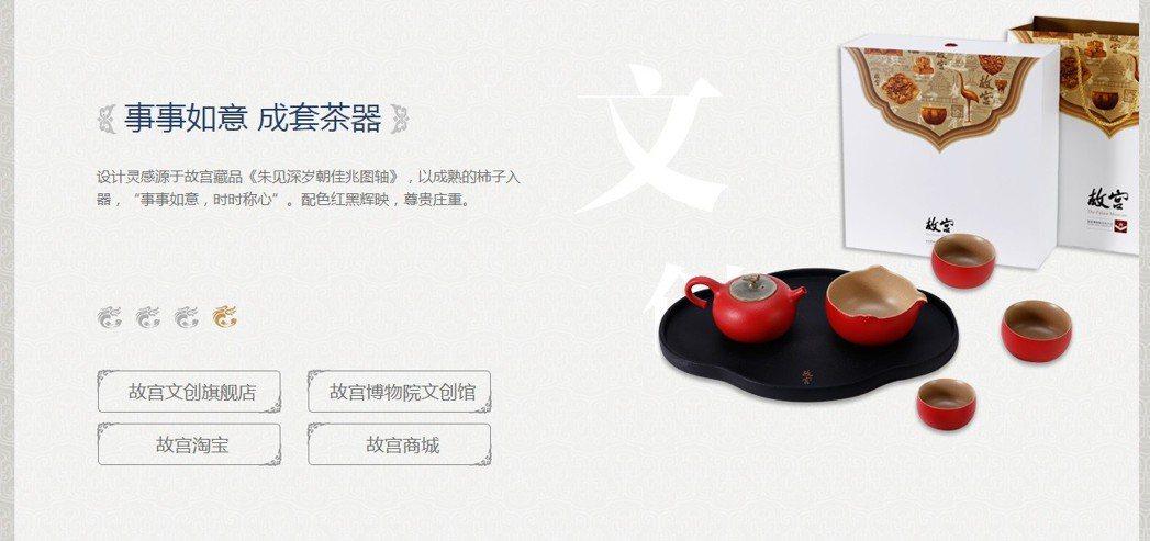 打開北京故宮官網,可看到故宮商城、故宮文創旗艦店和故宮淘寶的選項。 圖/截自北京...