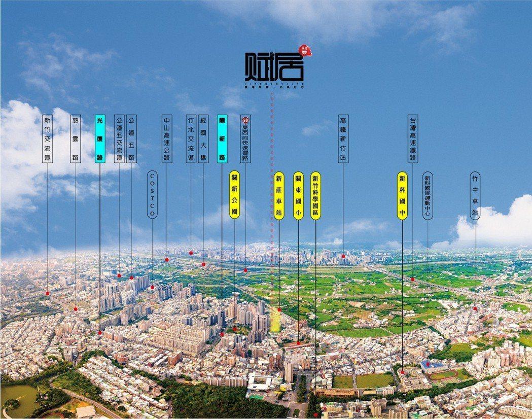 關新公園,為竹科首藏地段,周圍環境空照圖。圖/賦居提供