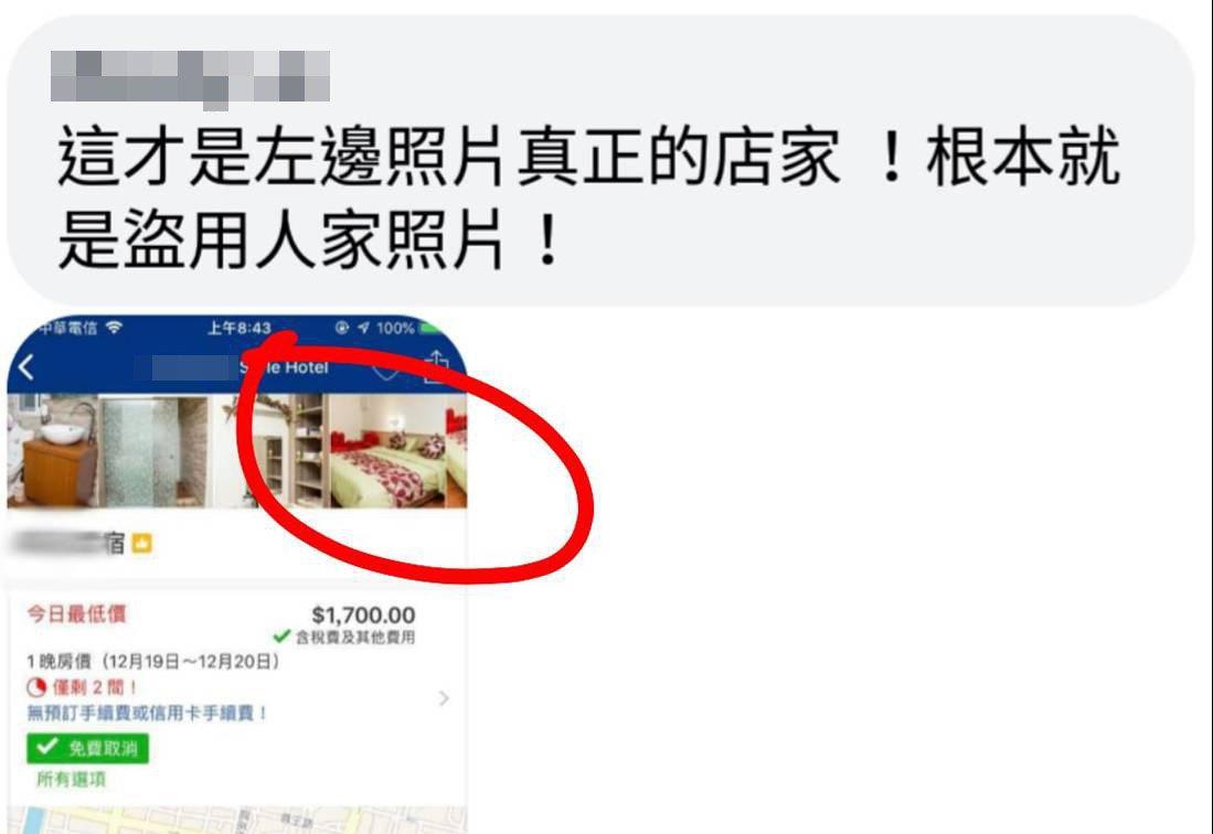 事後,有網友發現這名房東盜用其他民宿業者的圖片。圖截自爆料公社