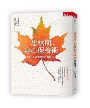 .書名:思秋期的身心保養術:過了四十五歲後最好別「忍耐」.作者:和田秀樹 ...