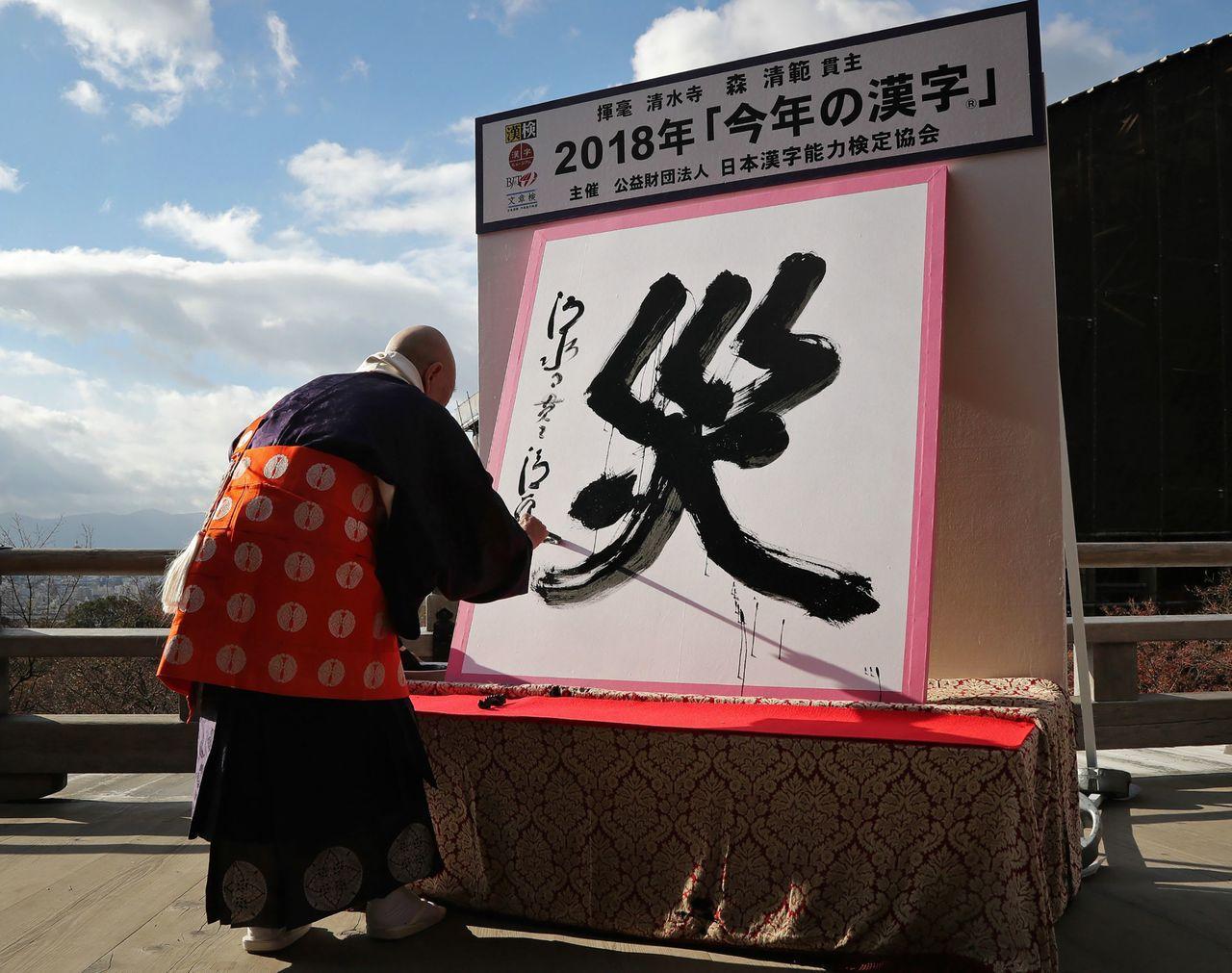 日本年度漢字「災」!地震豪雨、熱浪人禍的災難憂慮