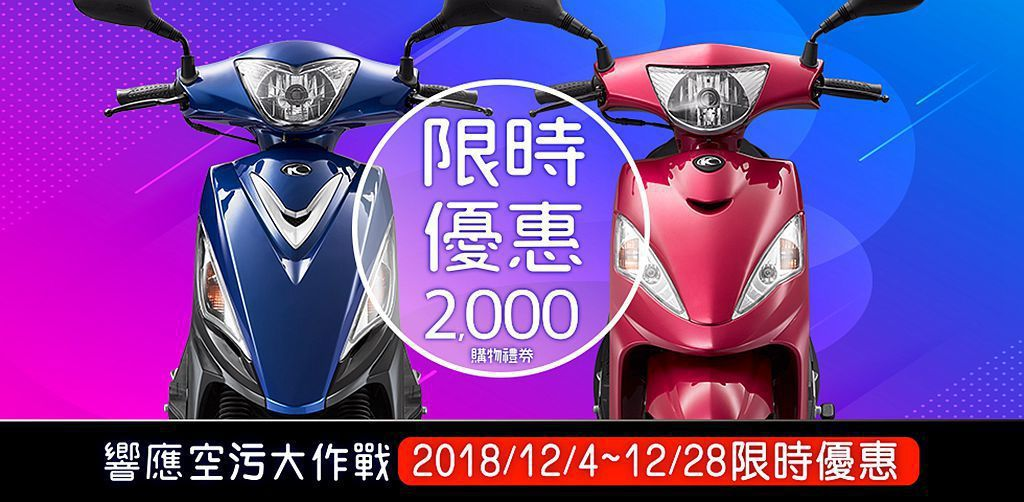台灣二輪銷售龍頭光陽機車,則是推出兩款優惠機種,排氣量125c.c.的GP 12...
