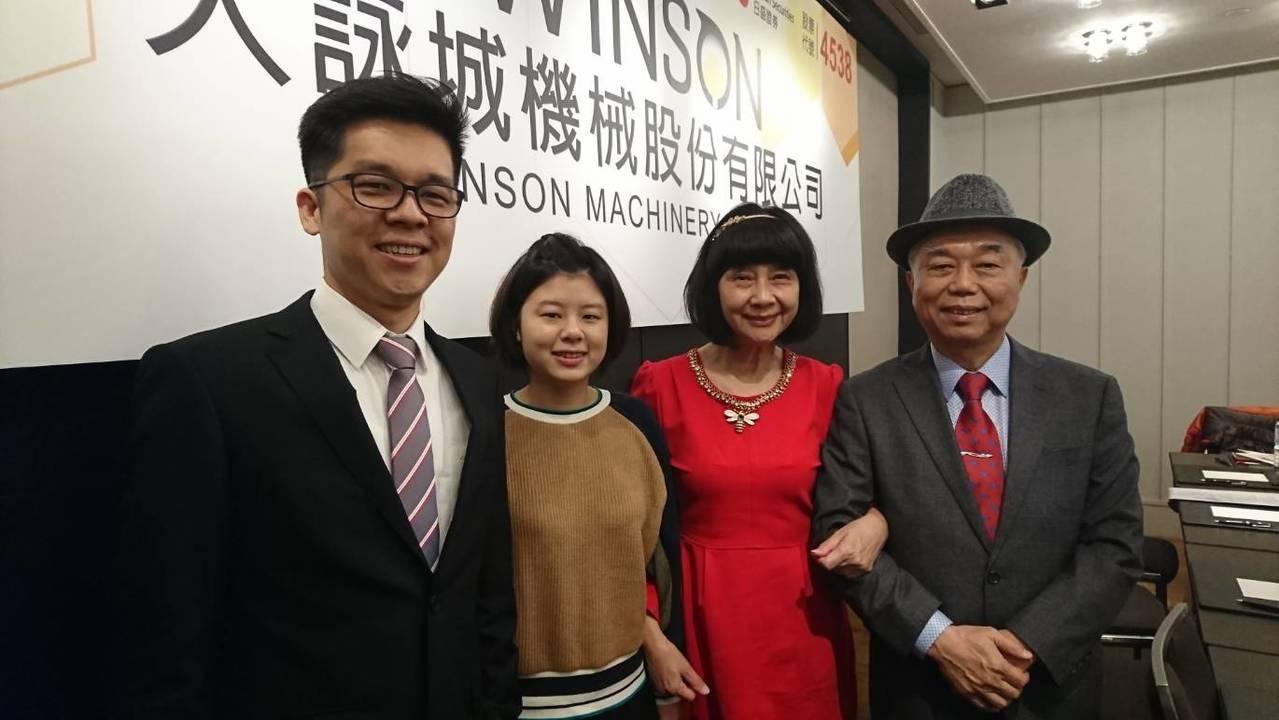 大詠城機械董事長謝順民(右)全家人一起亮相。黃淑惠