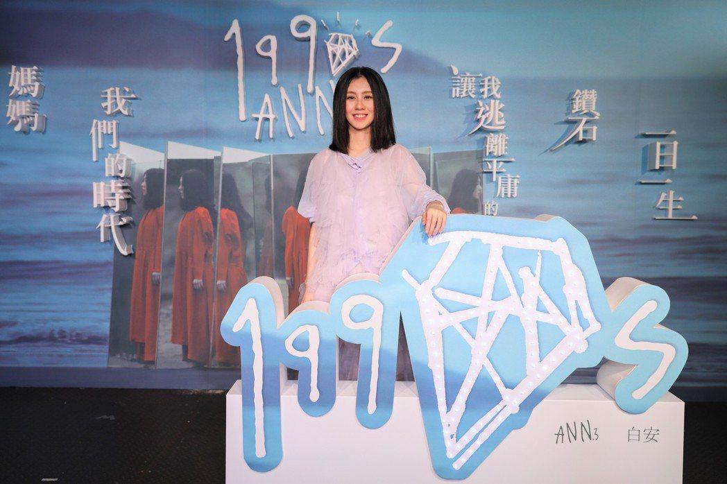 白安12日為籌備4年的新專輯舉行記者會。圖/相信音樂提供