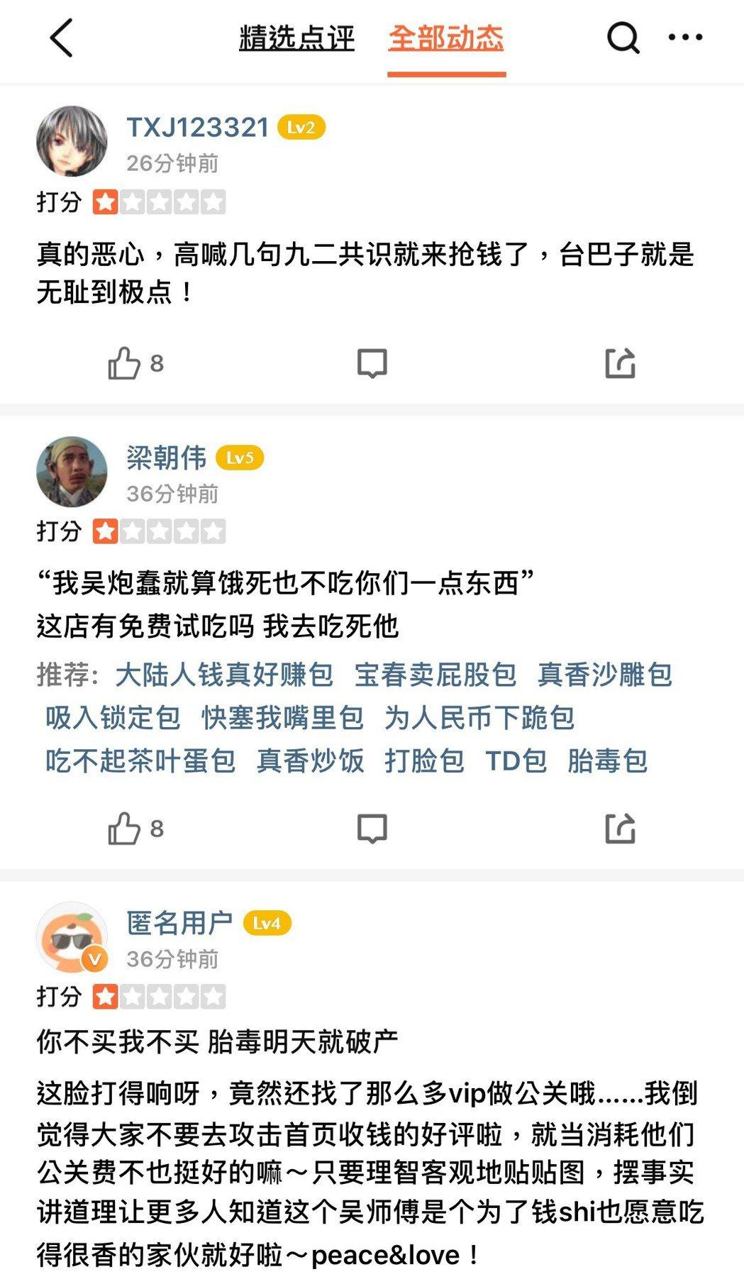 大陸網友在大眾點評上對吳寶春麥坊的評價。(截圖自《大眾點評》)