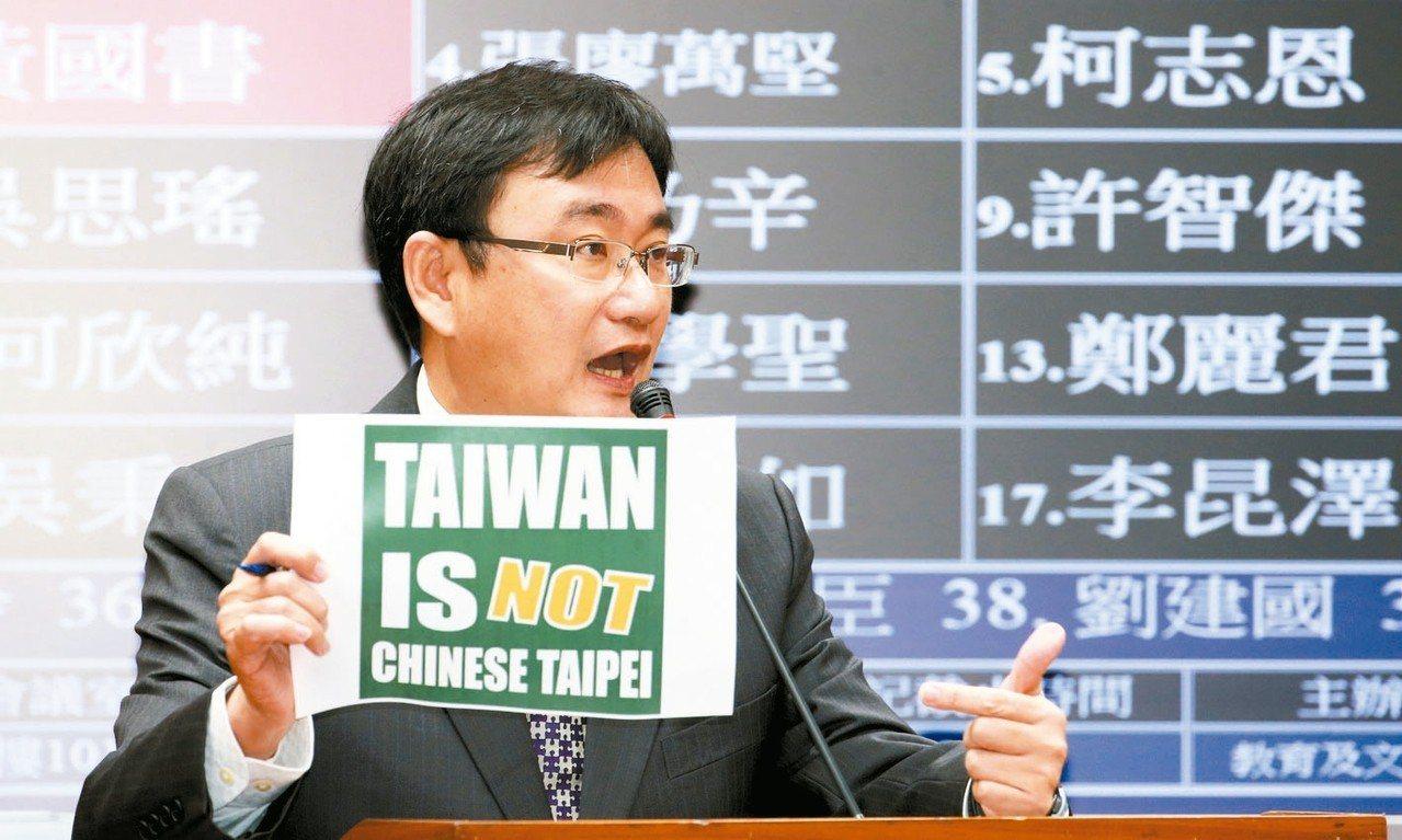 立委黃國書曾質詢教育部,指台灣與關島的國際足球友誼賽,球迷掛起「TAIWAN I...