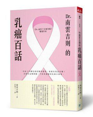 .書名:Dr.南雲吉則的乳癌百話.作者:南雲吉則.譯者:許懷文.出版...