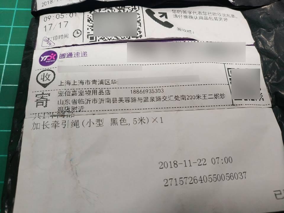 賣家不知道貨物是寄往台灣而贈送中國肉製品。圖片來源/社會平權LoveWins粉絲...