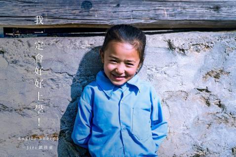 每月300元,就能讓一個尼泊爾孩子持續受教育,遠山呼喚號招大眾立即伸出援手。圖/...