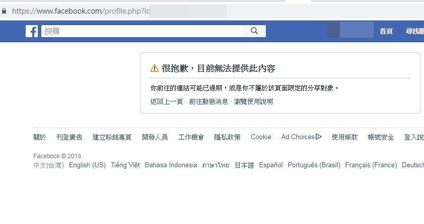 孫安佐臉書下午無預警關閉。圖/擷自臉書