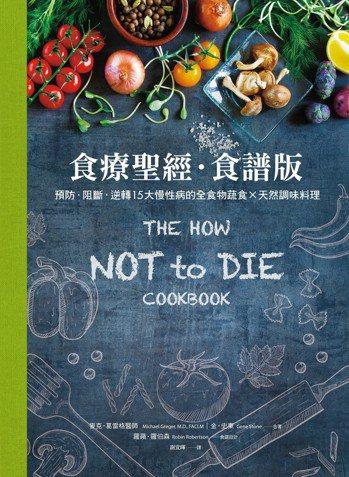 .書名:食療聖經.食譜版:預防.阻斷.逆轉15大慢性病的全食物蔬食×天然調味料理...