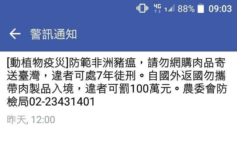 非洲豬瘟疫情在中國擴散,行政院農委會昨日比照地震警示,首度針對疫災發布提醒簡訊。...