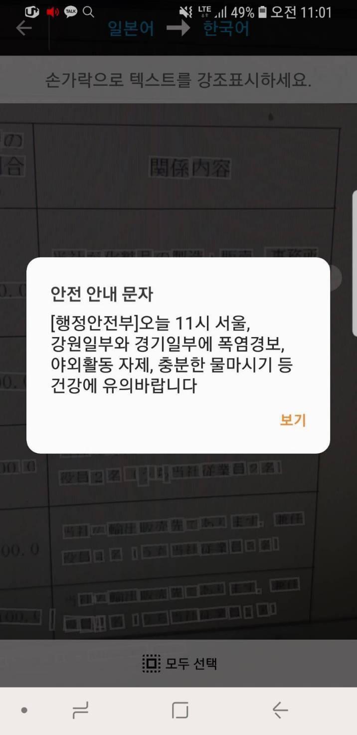 有韓國留學生投書本報分享,韓國的衛生部門會在氣溫較高時發布簡訊,提醒民眾注意當日...